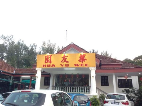 looking-for-good-restaurants-in-bedok-hua-yu-wee-nostalgic-menu-brings-it-hua-yu-wee